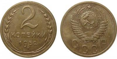 2 Копейки 1952.jpg