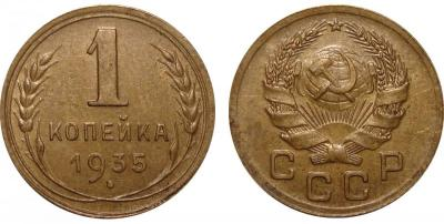 1 Копейка 1935.jpg
