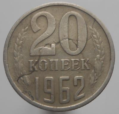 20коп1962р.jpg
