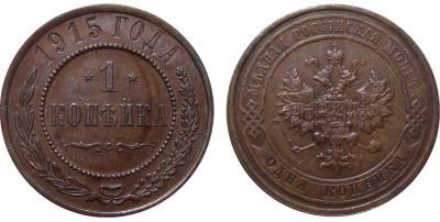 1 Копейка 1915.jpg