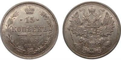 15 копеек 1908 Э.Б..jpg