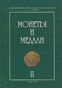 Монеты и Медали II.jpg
