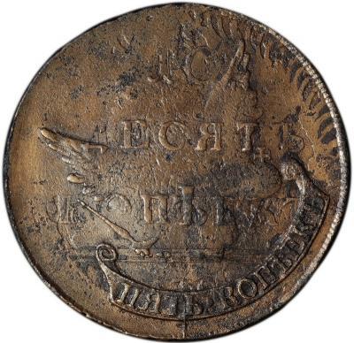 1793 - 1796 10 - 5 kopecks c.jpg