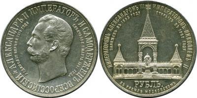 cRUS-17Nicholas-II-Rouble-1898-Dvorik.jpg