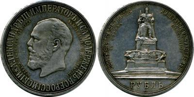cRUS-56Rouble-1912-Alexander III monument.jpg