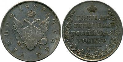 cRUS-44Alexander-I-Rouble 1809.jpg