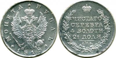 cRUS-53Alexander-I-Rouble 1818.jpg