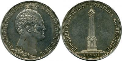 cRUS-16Nicholas-I-Rouble-1839-Borodino.jpg