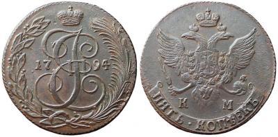 5 копеек 1794 КМ.JPG