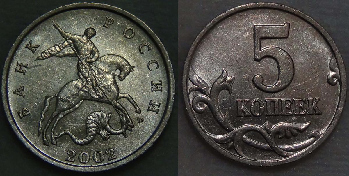 5 копеек 2002 г. ММД. Буква отдалена от левой ноги коня