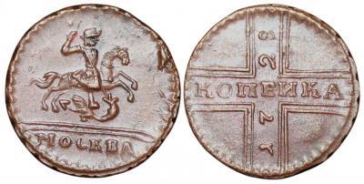 1 копейка 1728 (Москва).JPG