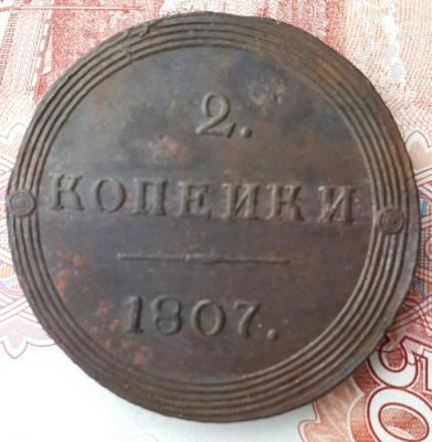 2 коп.1807 г..jpg