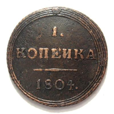 1 копейка 1804 КМ 1.jpg