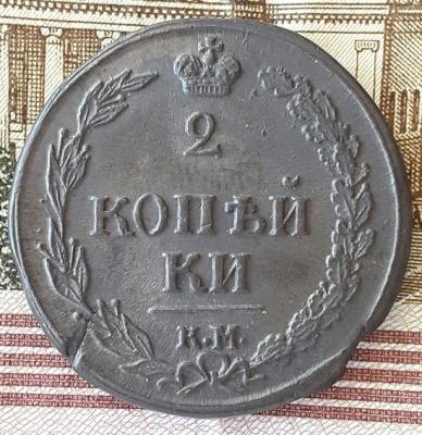 2 коп.1810.jpg