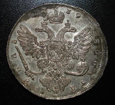 1739_Рубль_Реверс.jpg
