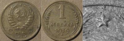 1коп1939-2Е.jpg