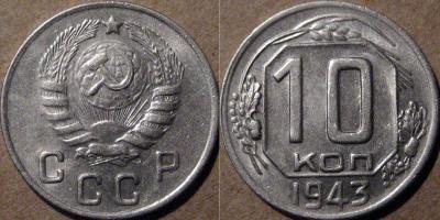 10коп1943-1.31Б.jpg