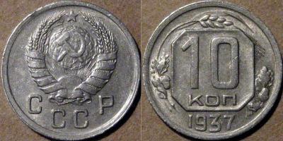 10коп1937В.jpg