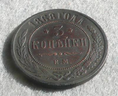 3_копейки-1868-1-4.jpg