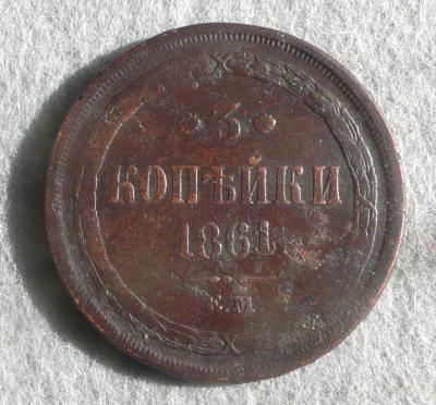 3_копейки-1861-3.jpg