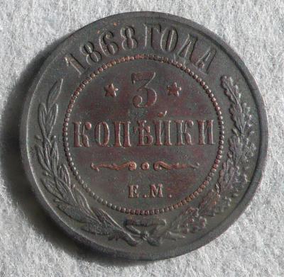 3_копейки-1868-1-3.jpg