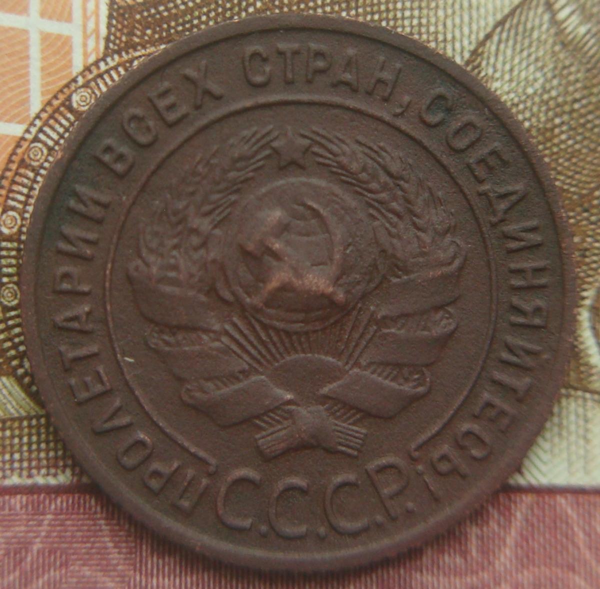 1 копейка 1925 г. Острие серпа ниже полюса, диск солнца без венчика, возле острого конца молота нет меридиана
