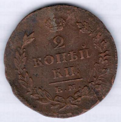 2 копейки какалик 1825 года реверс.jpg