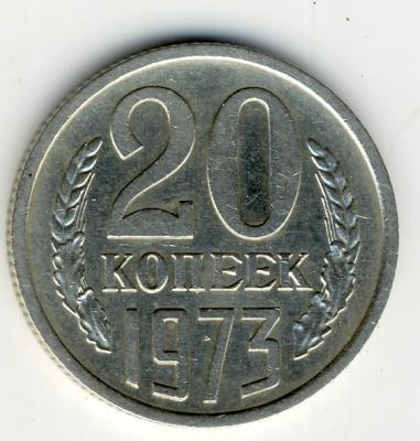 20к..jpg 1973.jpg
