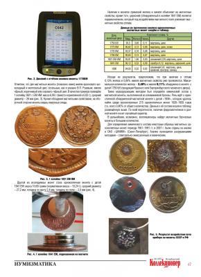 1 Копейка. Магнитные монеты2.jpg