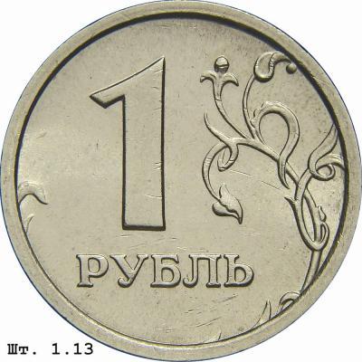 1 рубль Реверс 1.13.jpg