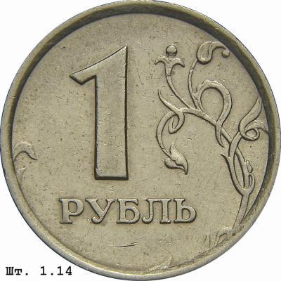 1 рубль Реверс 1.14.jpg