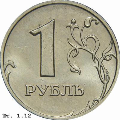 1 рубль Реверс 1.12.jpg