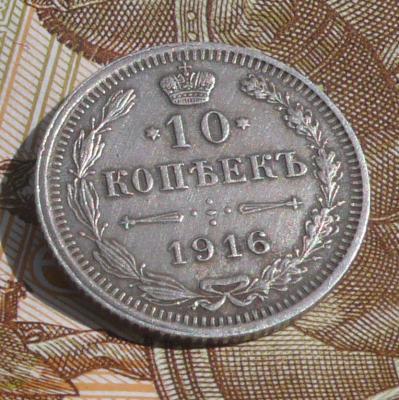10 копеек_1916-2.jpg