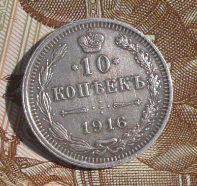 10 копеек_1916-1.jpg