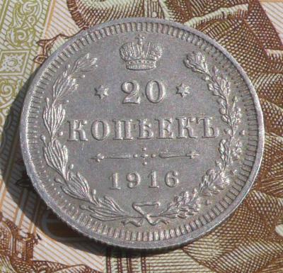 20 копеек_1916-1.jpg
