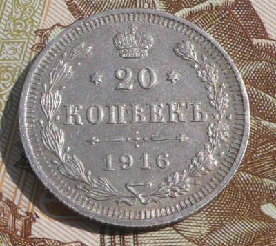 20 копеек_1916-2.jpg