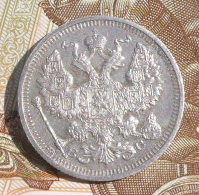 20 копеек_1916-3.jpg