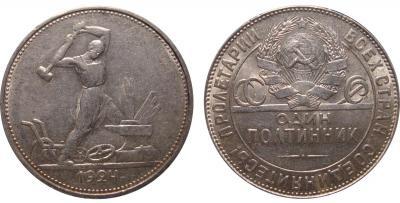 50 Копеек 1924 Т.Р..jpg