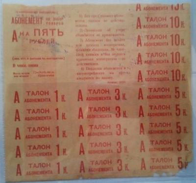 Талоны1930.jpg