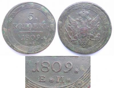 5 kop 1809-8 EM (2).jpg
