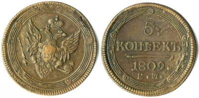 5 kop 1809-8 EM (1a).jpg
