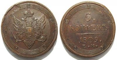 5 kop 1809-8 EM (3).jpg