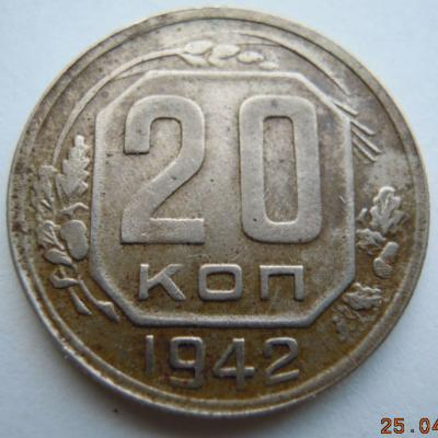20 копеек 1942 Р шт. 1.11 А Ф 51.jpg