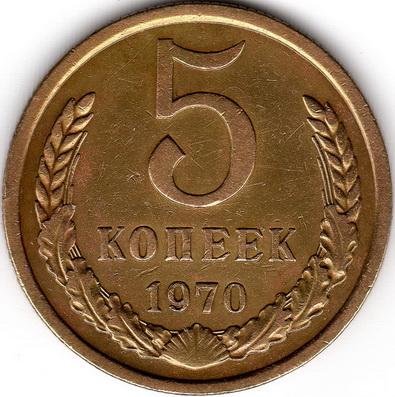 5 копеек 1970 решка.jpg