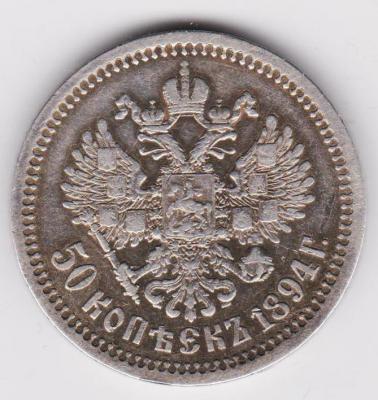 50 коп 1894 001.jpg