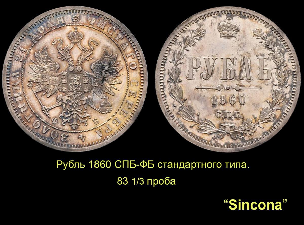 Монеты России 186 года cтоимость, каталог, цены, Александр