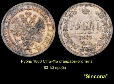 004 Рубль 1860 СПБ-ФБ стандартного типа.jpg