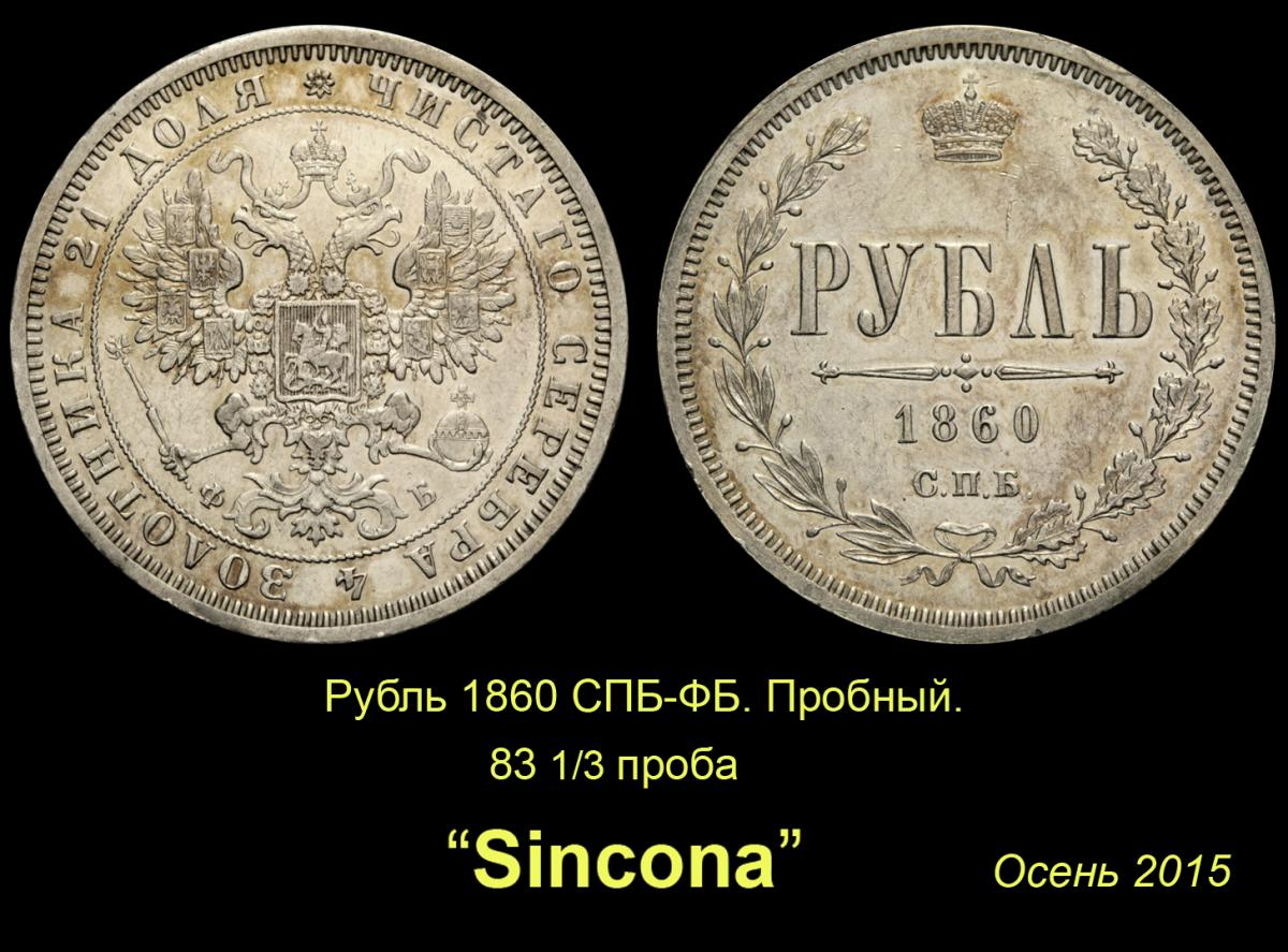 Рубль 186 года стоимость и цена на - Монетный Двор