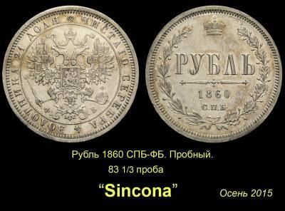 013 Рубль 1860 СПБ-ФБ пробный - 83 проба Синкона-2015.jpg