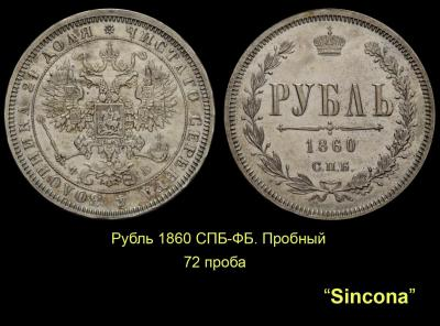 006 Рубль 1860 СПБ-ФБ пробный - 72 проба Синкона-7.jpg